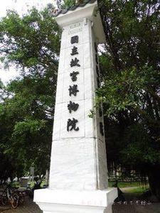 國立故宮博物院01.JPG