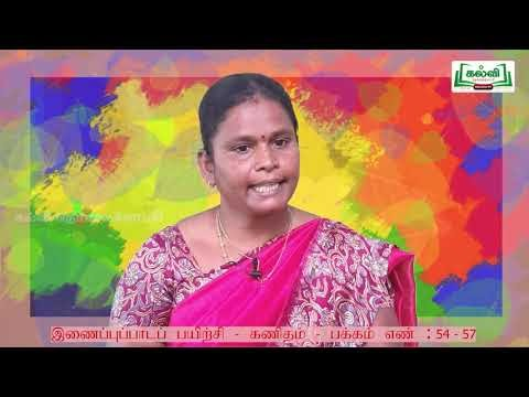 4th Maths Bridge Course விலை பட்டியல் நாள் 3, 4 Kalvi TV