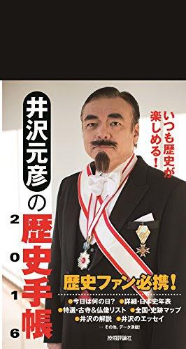 井沢元彦の歴史手帳2016