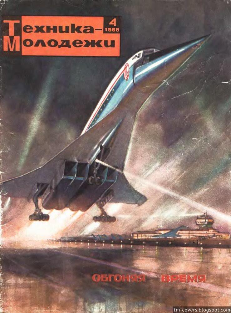 Техника — молодёжи, обложка, 1969 год №4