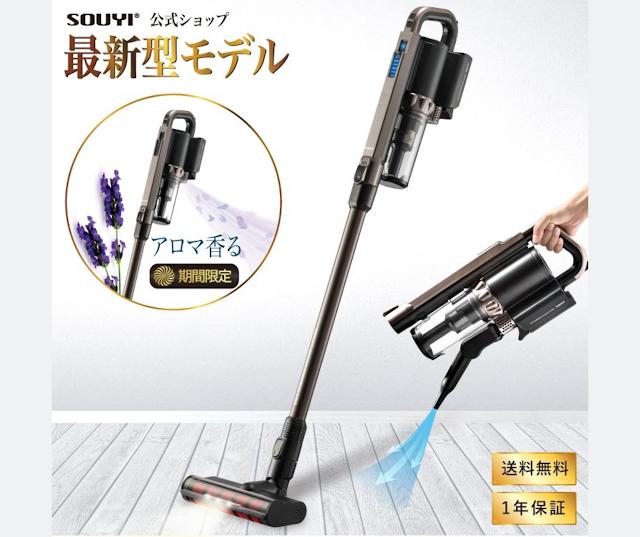 【大熱家電】SOUYI SY-105 香薰無線吸塵機 打掃吸塵、放出香薰去異味