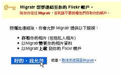 migratr02.png