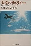 大空のサムライ・完結篇―撃墜王との対話 (光人社NF文庫)