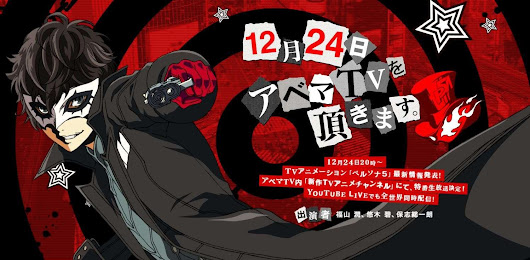 Persona 5 The Animation Information Live Stream Scheduled for December 24 - Persona Central