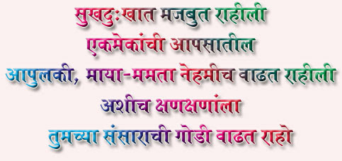 happy anniversary in marathi