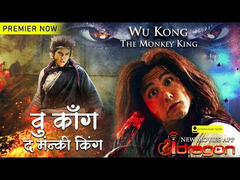 Wu Kong - The Monkey King Full Movie in Hindi | Sample Release
