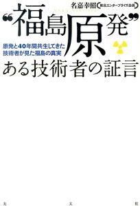 """""""福島原発""""ある技術者の証言"""