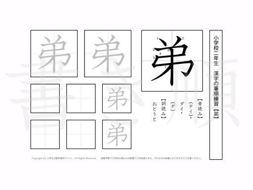小学2年 漢字プリント書き順弟 小学生 無料漢字問題プリント