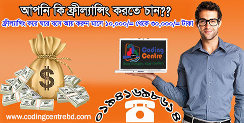 Online Outsourcing Training Center in Uttara Dhaka Bangladesh