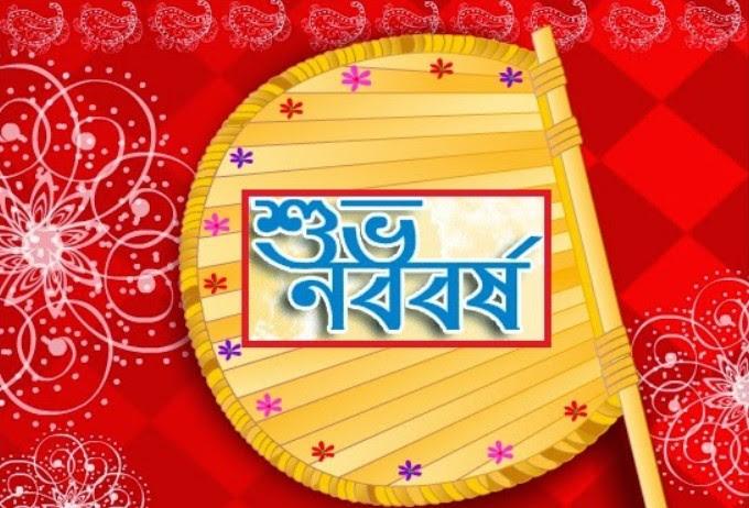 Shuvo Noboborsho Picture