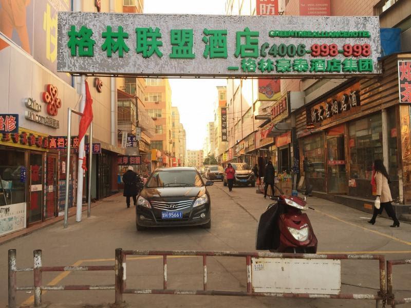 GreenTree Alliance Wuwei Commercial Pedestrian Street Hotel Reviews
