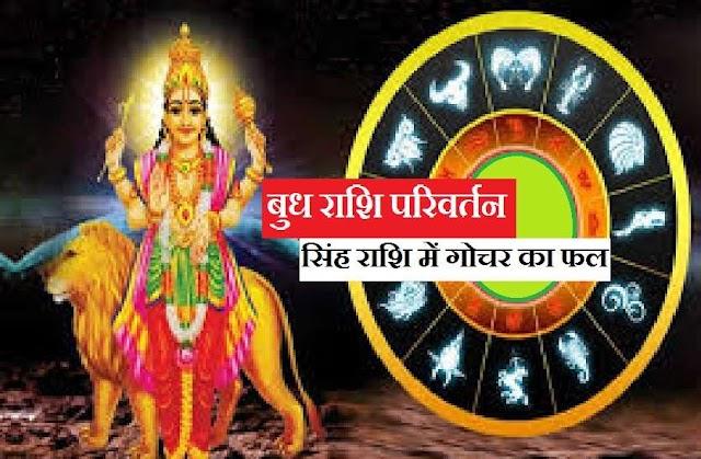 Budh RashiParivartan: राजकुमार बुध चले ग्रहों के राजा सूर्य के घर, इन 5 राशियों के लिए खोलेंगे किस्मत के दरवाजे