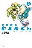 波打際のむろみさん(2) (少年マガジンコミックス)