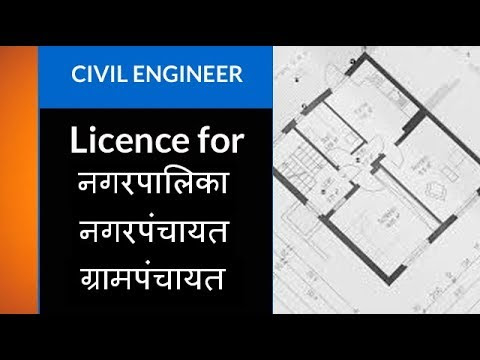 How to get Civil Engineer Licence for Municipality (नगर पालिका)
