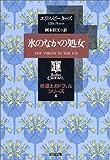 氷のなかの処女―修道士カドフェルシリーズ〈6〉