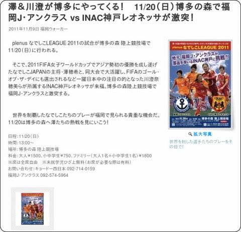 http://news.walkerplus.com/2011/1109/12/