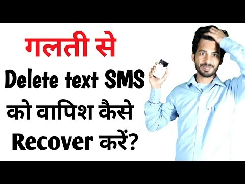 How to Recover deleted text messages ।delete text message recovery in hindi । Recovery delete sms