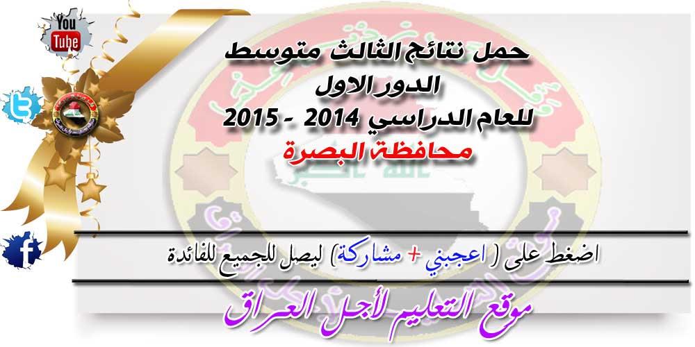 حمل  نتائج الثالث متوسط الدور الاول للعام الدراسي 2014  - 2015 محافظة البصرة
