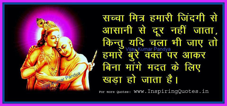 Quotes In Hindi Images Wallpapers Photos Inspiring Quotes