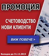 Промоция на счетоводство Пловдив