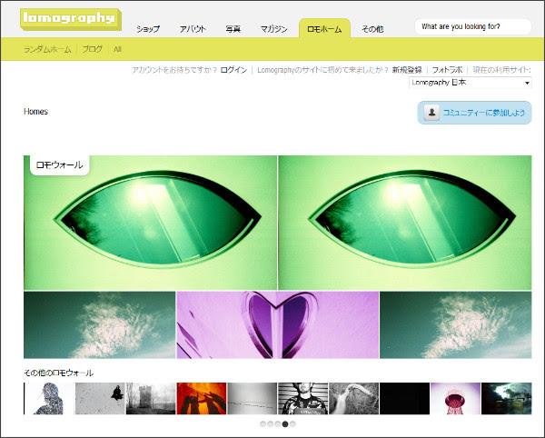 http://www.lomography.jp/homes