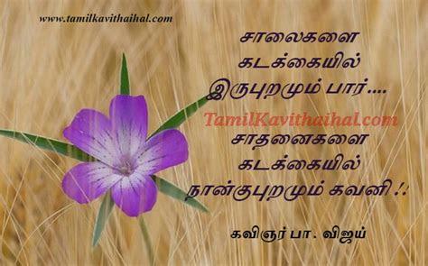 salai sathanai pa vijay kavithai  tamil quotes