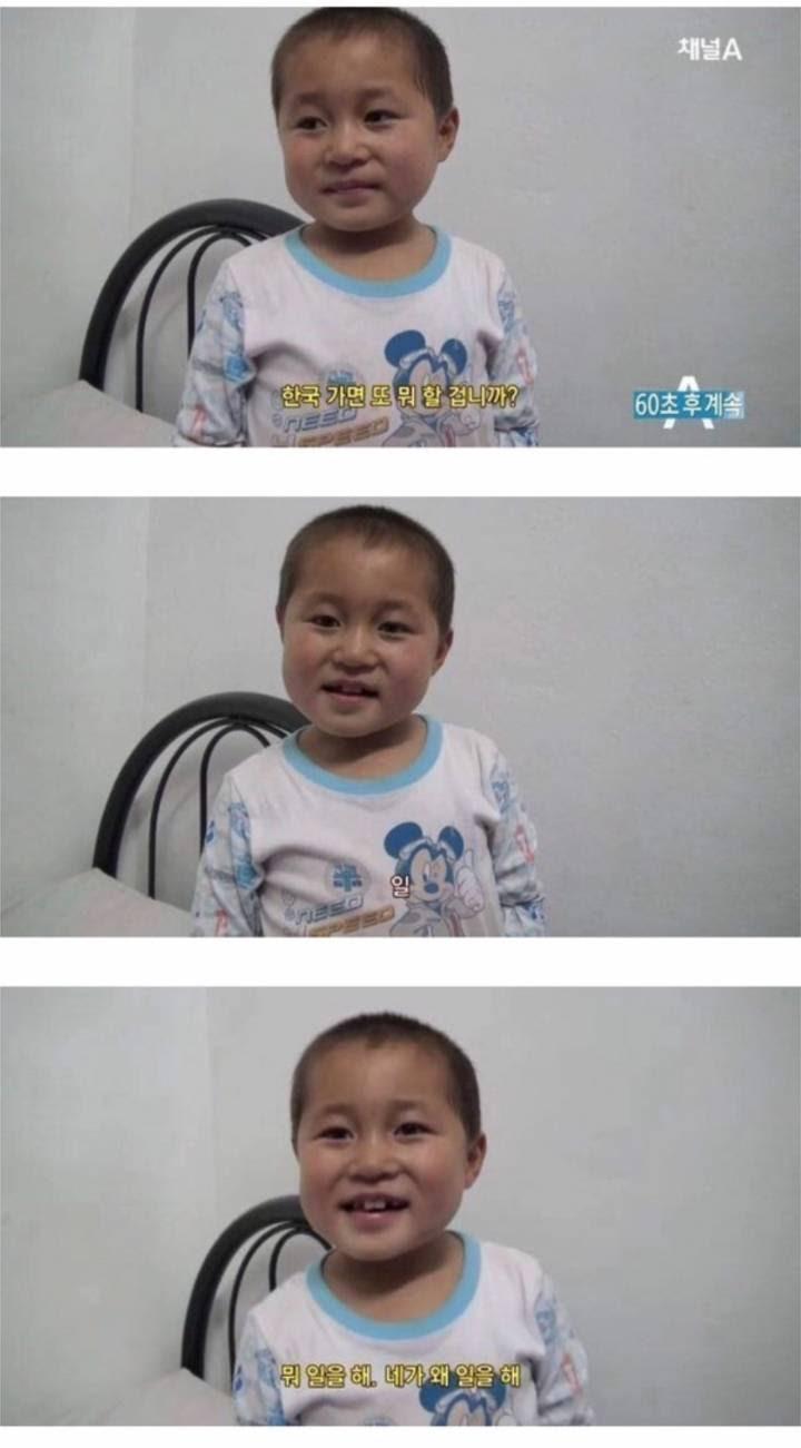 탈북자 어린이가 한국에 오면 하고 싶은 것 | 인스티즈