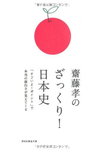 齋藤孝『齋藤孝のざっくり!日本史』