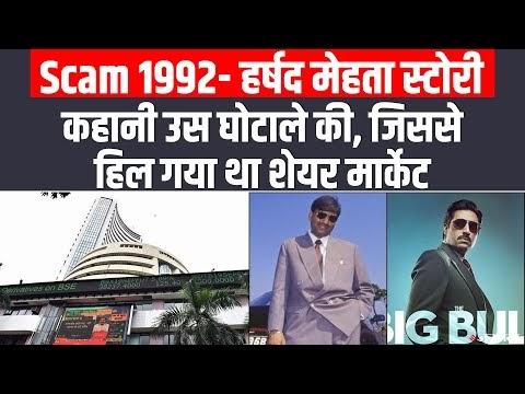 Harshd mahta हर्षद मेहता scam story -1992 4000 करोड़ रुपये का घोटाला जिस से शेयर मार्किट हिल गया था।