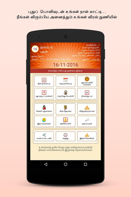 Tamil Daily Calendar - 2017 APK Download - Free Lifestyle APP for ...