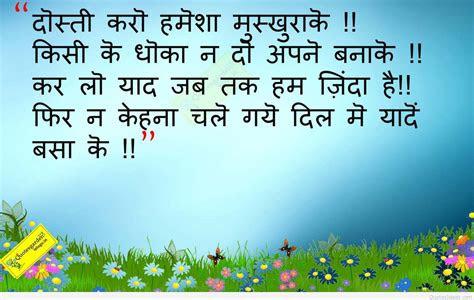 hindi shayari  hindi quotes suvichaar