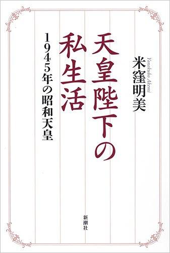 天皇陛下の私生活:1945年の昭和天皇