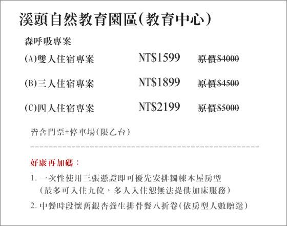 溪頭自然教育園區(教育中心)/溪頭/教育中心/南投