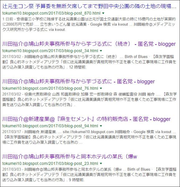 https://www.google.co.jp/#q=site://tokumei10.blogspot.com+%E5%B7%9D%E7%94%B0%E8%A3%95%E4%BB%8B%E3%80%80%E8%BE%BB%E5%85%83%E6%B8%85%E7%BE%8E&*