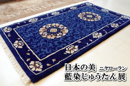 藍染じゅうたん,ニヤローラン 絨毯,松菱 藍染じゅうたん,津松菱百貨店 じゅうたん