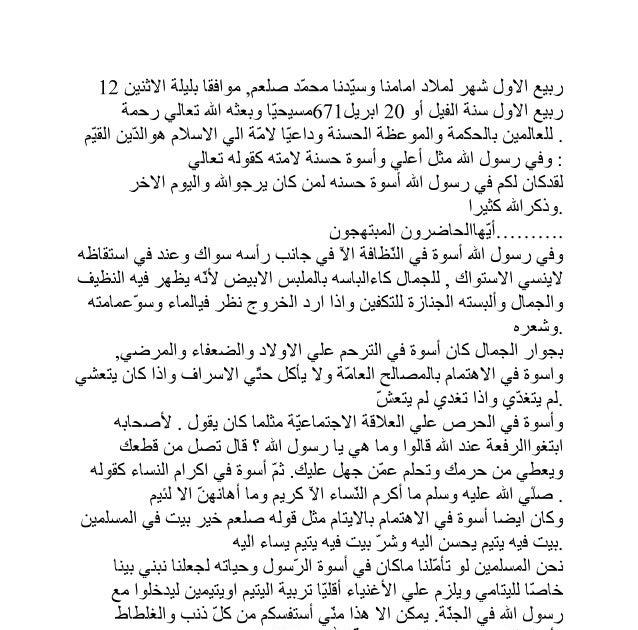 Teks Pidato Bahasa Arab Tentang Ramadhan - Berbagi Teks ...