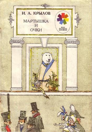 Martyshka i Ochki (cover) - Krylov