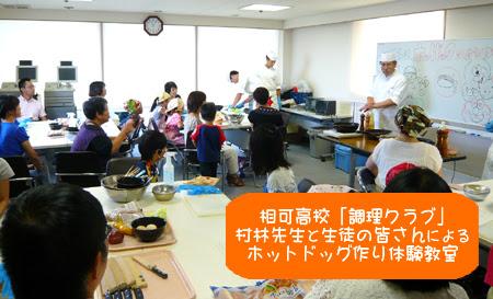 相可高校調理クラブ,相可高校村林先生,相可高校調理体験,子供料理教室,松菱夏休みイベント,ホットドッグ作り体験