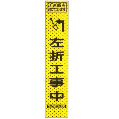 エアーメッシュスリムサイン看板左折工事中蛍光イエロープリズム高