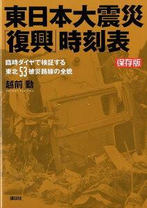 東日本大震災「復興」時刻表