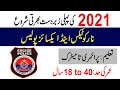 New Excise and Narcotics Govt Jobs 2021
