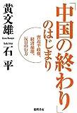 「中国の終わり」のはじまり ~習近平政権、経済崩壊、反日の行方~