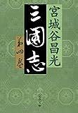 三国志〈第4巻〉 (文春文庫)