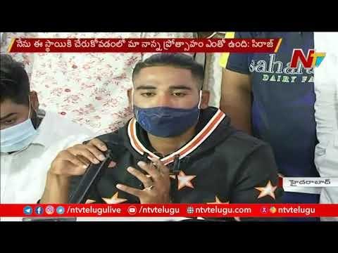 NTV: Bowler Mohammed Siraj Press Meet (Video)