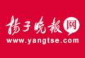 Logo do jornal Yangtse
