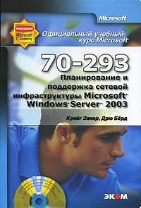 Официальный учебный курс Microsoft. Планирование и поддержка сетевой инфраструктуры Microsoft Windows Server 2003 (70-293) (+ CD-ROM)