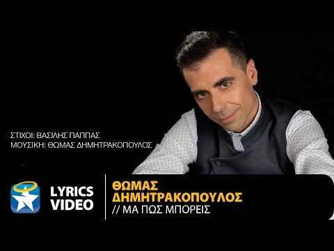"""Θωμάς Δημητρακόπουλος: """"Μα πώς μπορείς"""" - Νέα Μουσική κυκλοφορία"""