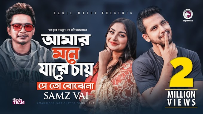 Amar Mone Jare Chay Se To Bojhena Lyrics (আমার মনে যারে চায়) Samz Vai - Samz Vai Lyrics