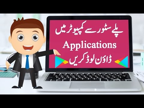 HOW TO DOWNLOAD ANDROID APPLICATIONS FROM PLAY STORE IN COMPUTER