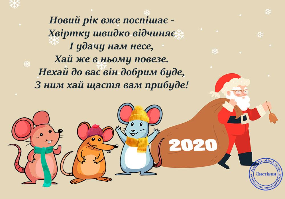 Красиві листівки з Новим Роком 2020 Щура